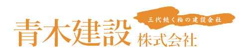 青木建設株式会社