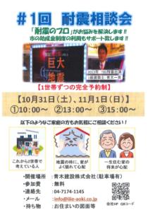 「無料耐震相談会」を開催します!